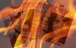 Психология горит