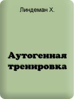 Линдеман Х. - Аутогенная тренировка