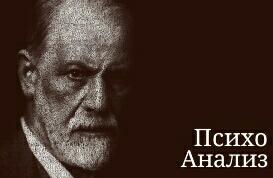 Психоанализ