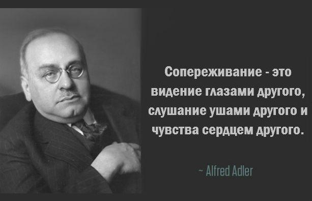 Индивидуальная психология А.Адлера