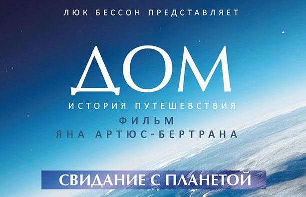 Фильм: Дом. История путешествия - Ян Артюс-Бертран