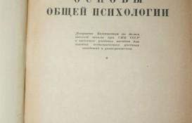 Первый учебник по психологии