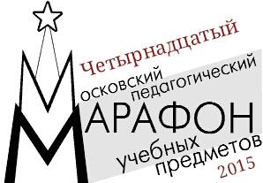 """Четырнадцатый педагогический марафон """"Первое сентября"""" 2015"""