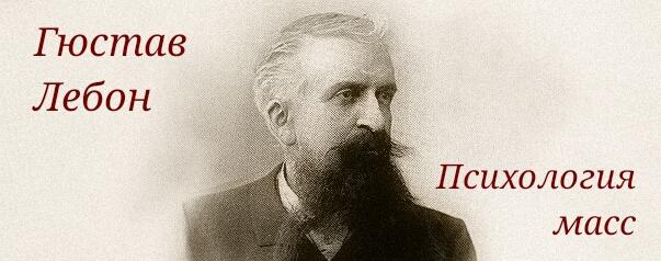Гюстав Лебон Психология масс
