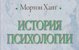 История психологии - Мортон Хант